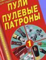 Современные охотничьи боеприпасы. Справочник